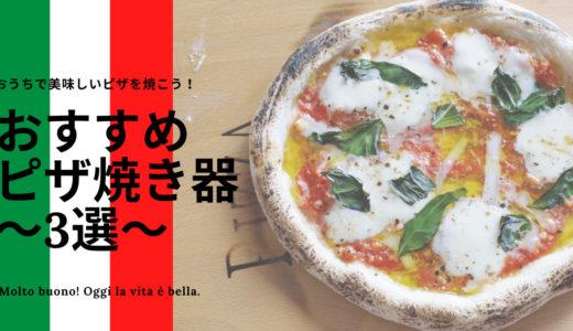 【迷わない】自宅で美味しいピザを作りたい!オススメの家庭用ピザ焼き器と調理道具
