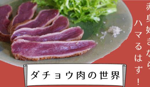 食べたことが無い人は損!?美味しく健康的なダチョウ肉の魅力!