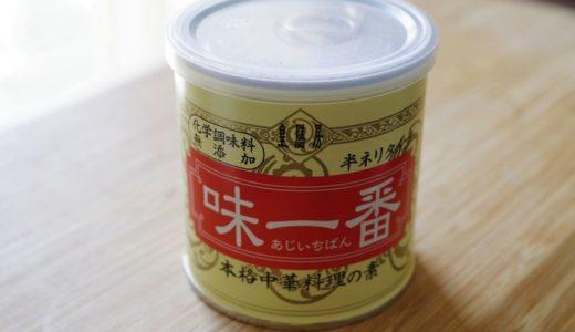 化学調味料無添加で美味しい中華だし(中華スープの素)【皇膳房 味一番】