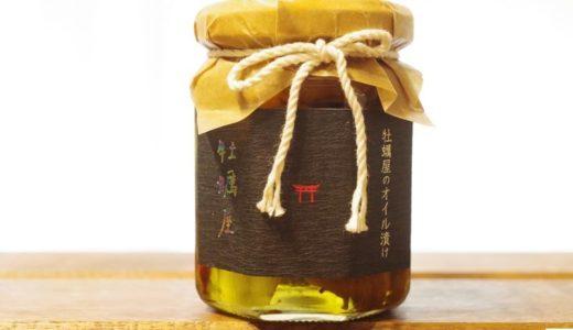 【ふるさと納税】一口で幸せになれる広島県宮島・牡蠣屋の【牡蠣のオイル漬け】