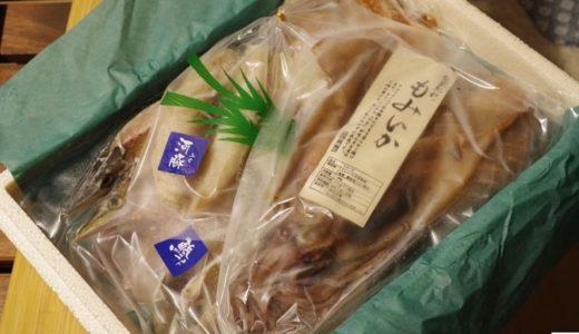 ふるさと納税オススメ品。七尾市・山田屋のいしるを使用した極上干物
