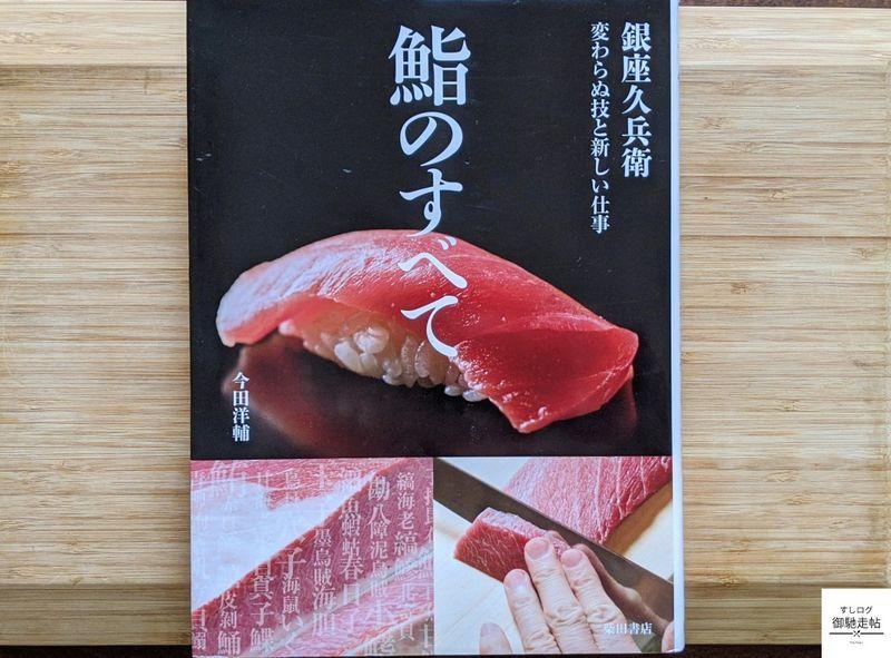f:id:edomae-sushi:20200623184812j:plain
