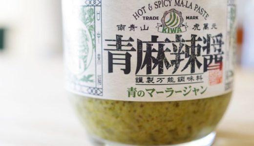 スッキリ麻辣系調味料の傑作。香り良く爽やかにシビれる!青の麻辣醤