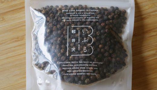 少量でパンチある香りを楽しめる軽井沢いぶるの燻製黒胡椒