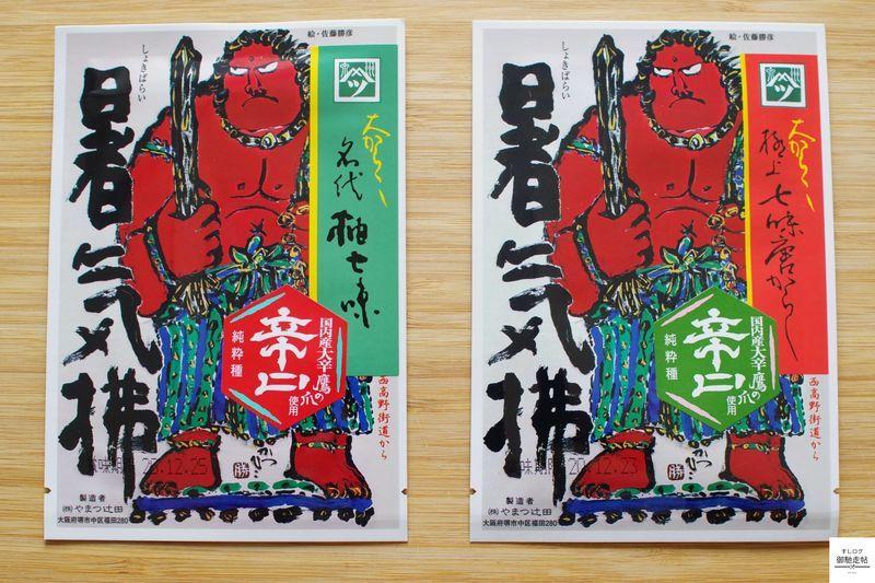 f:id:edomae-sushi:20200708085226j:plain