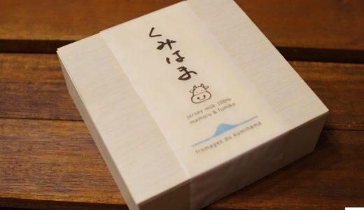 フランス産とも勝負できる美味しい日本チーズ【フロマージュ・デュ・くみはま】