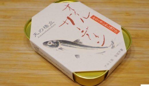 イメージが変わる絶品オイルサーディン!竹中缶詰の天橋立オイルサーディン