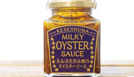 牡蠣の香りと旨味を凝縮した濃厚オイスターソース!【完熟牡蠣のオイスターソース】