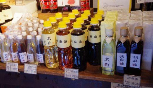 滋賀県長浜の美味しい手作り胡麻油・料理好きなら試して欲しい油甚本店