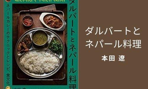 ネパールカレーをマスターするには必携の一冊『ダルバートとネパール料理』