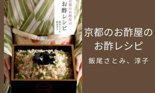 お酢料理の永久保存版。ついつい作りたくなる『京都のお酢屋のお酢レシピ』