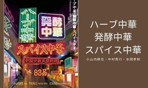 今まで無かった中華レシピ本!ハーブ中華・発酵中華・スパイス中華