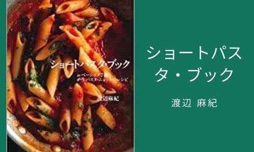 オリジナリティ溢れるレシピで魅力を再発見!『ショートパスタ・ブック』