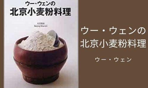 粉もの好きは悶絶するレシピ集!『ウー・ウェンの北京小麦粉料理』