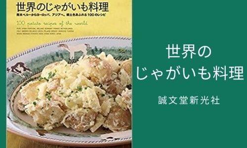 これでジャガイモ料理に困ることナシ!1冊まるごと『世界のじゃがいも料理』