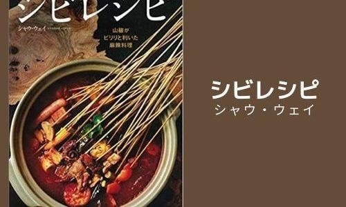 シビカラ(麻辣)好きならば必携の料理本『シビレシピ』