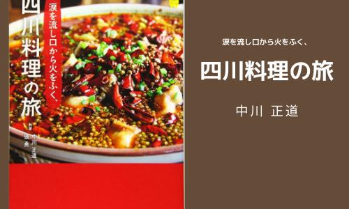 辛口・麻辣料理好きならば必携!『涙を流し口から火をふく、四川料理の旅』
