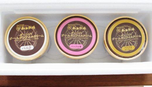 独特の風味とコクがクセになる・那須高原南ヶ丘牧場のガーンジィシリーズ