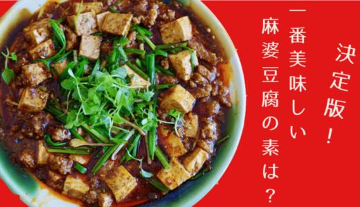 【決定版!】四川料理フリークがオススメする、本格的で一番美味しい「麻婆豆腐の素」は?