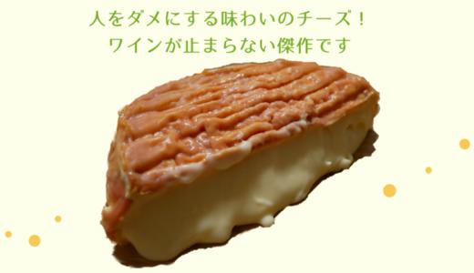 衝撃的な美味しさのチーズ!フィリップ・アレオス氏のエポワスとサン・フェリシアン