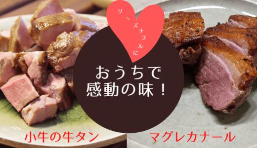 【おうちで感動の味!】お安いのに高い満足度を誇る、ハイ食材室の仔牛の牛タンとマグレカナール(鴨肉)