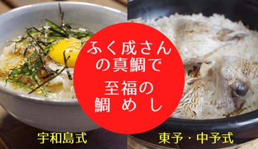 【誰でもラクラク調理!】熊本県ふく成さんの真鯛は【鯛めし】にすると最高に美味しいぞ!