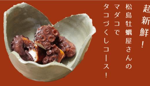 【美味しいタコなら1匹買い!】松島牡蠣屋さんの旨みたっぷりフレッシュ真ダコ