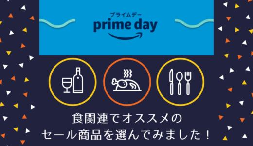 【2020年Amazonプライムデー】オススメの食・キッチン関連セール商品