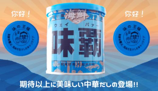 【品切れ続出に納得!】中華だし界の青い巨星・魚介の旨味の【海鮮味覇(ウェイパァー)】