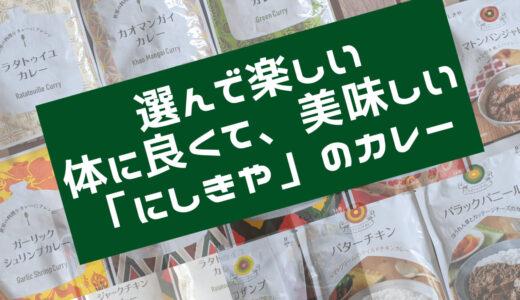 【レトルトなのに感動】美味しくて楽しい!大人気のレトルトカレー【にしきや】のカレー