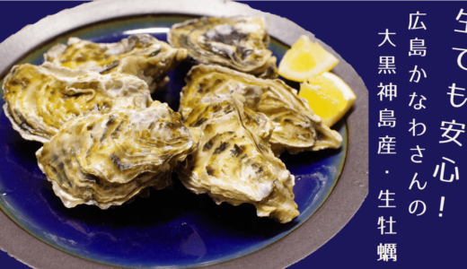 【生食OK!】広島の清浄海域・大黒神島(おおくろかみしま)で採れる「かなわ」の牡蠣