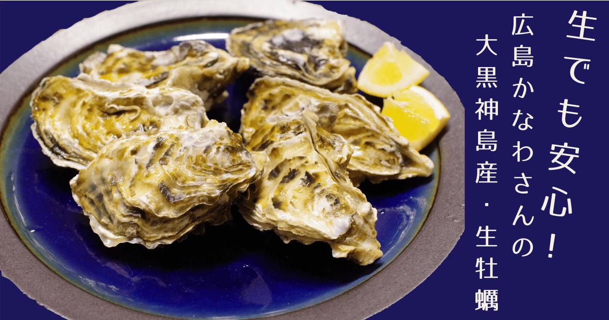 かなわの牡蠣