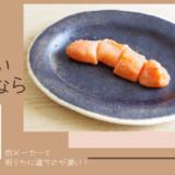 島本明太子_アイキャッチ