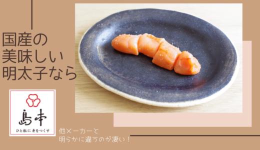 【希少な国産!】美味しい「辛子明太子」と「いわしめんたい」福岡の島本食品!