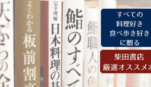 【料理好き&食べ歩き好きは必携】レシピ本を超えたグルメのバイブル。柴田書店のオススメ本!