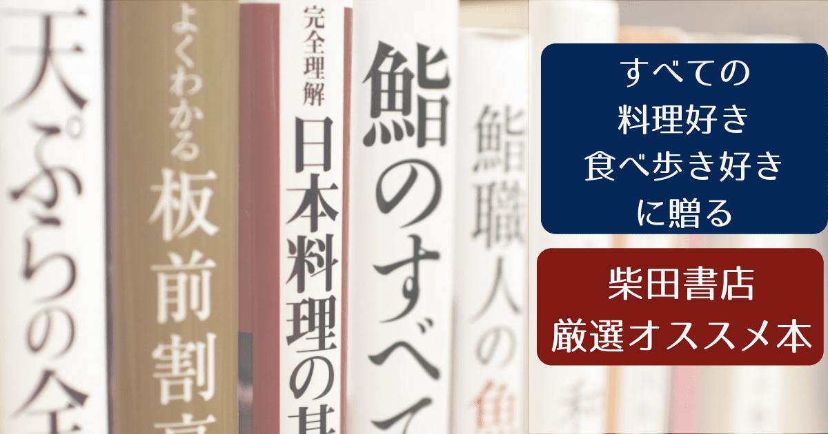 柴田書店ブログアイキャッチ
