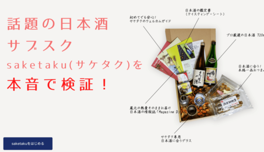【デメリットまで本音でレビュー!】話題のsaketaku(サケタク)を実際に使ってみた検証結果