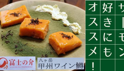 生食可能な山梨の美味しいブランド鱒「富士の介」と「甲州ワイン鱒」