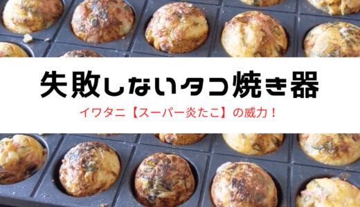 【大阪人でなくても必携!】簡単に美味しいタコ焼きを焼ける!イワタニ・スーパー炎たこ CB-ETK-1