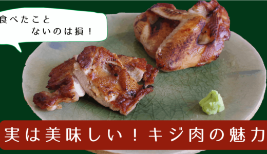 実は美味しいキジ肉!「献上手箱きじ」で「キジ懐石」を作りました