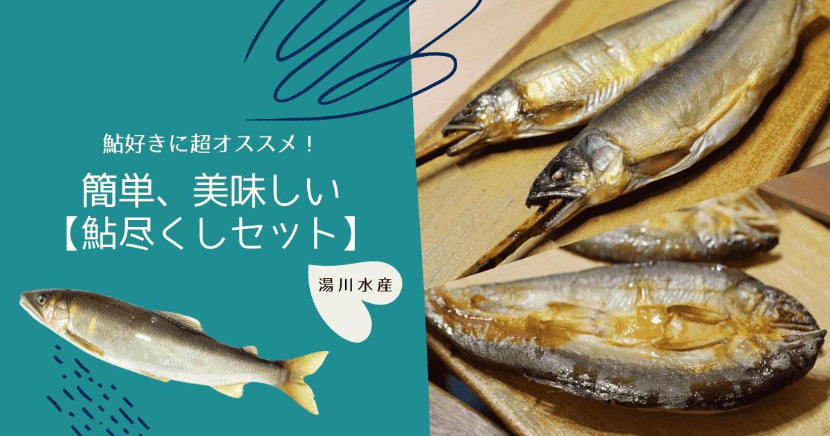 湯川水産鮎_ブログアイキャッチ