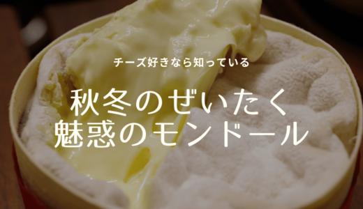 【秋冬だけの楽しみ!】とろ~りとろけて濃厚なモンドールは幸せの美味しさ