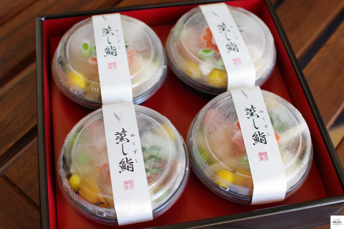 蒸し寿司02