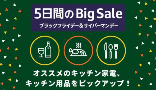 【Amazonブラックフライデー&サイバーマンデー】オススメの食・キッチン関連商品