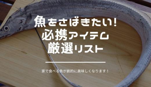 【保存版!】家で魚をさばくのが楽になる必携アイテム&便利な道具!【鮨ブロガー推薦】