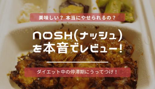 【本音でレビュー】痩せる?低糖質の食事宅配サービス「nosh(ナッシュ)」の口コミと実際は?