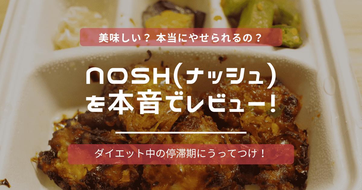 noshアイキャッチ