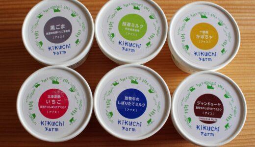 食べチョク菊地ファームアイスクリーム