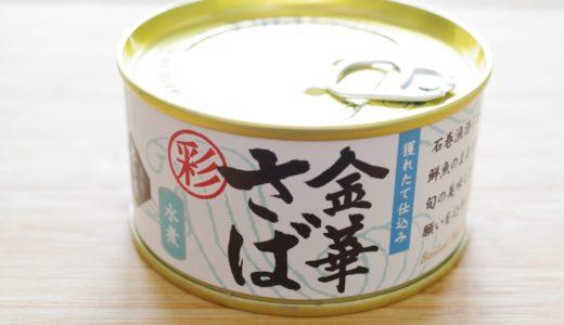秋が旬なサバ缶!?朝どれの金華サバを鮮魚のまま缶詰にする【彩 金華さば水煮】