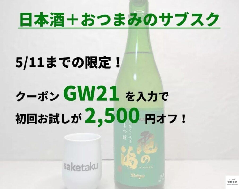 サケタク_GWキャンペーン